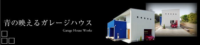 青の映えるガレージハウス