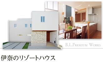 伊奈のリゾートハウス