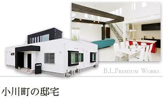 小川町の邸宅