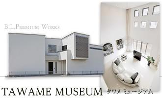 タワメ ミュージアム